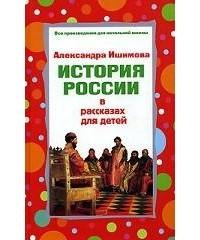 Александра Ишимова - История России в рассказах для детей (сборник)