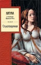 Гай Валерий Катулл - Стихотворения