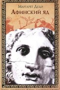 Маргарет Дуди - Афинский яд