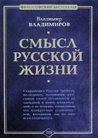 Владимир Владимиров - Смысл русской жизни
