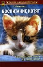 Е. Филиппова - Воспитание котят