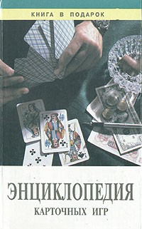 без автора - Энциклопедия карточных игр