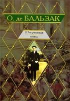 Оноре де Бальзак - Шагреневая кожа. Отец Горио (сборник)