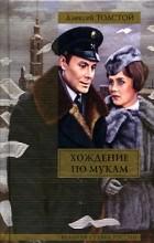 А.Н.Толстой - Хождение по мукам