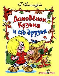 Г. Александрова - Домовенок Кузька и его друзья