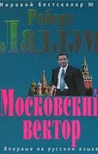 - Московский вектор