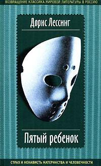 Дорис Лессинг - Пятый ребенок. Бен среди людей (сборник)