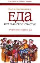Елена Костюкович - Еда. Итальянское счастье (сборник)