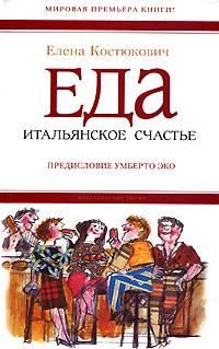 Елена Костюкович - Еда. Итальянское счастье