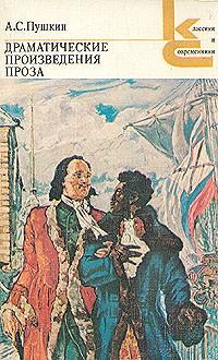 А. С. Пушкин — Драматические произведения. Проза