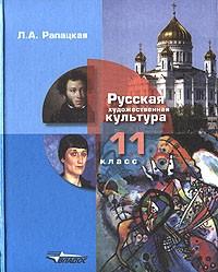 Л. А. Рапацкая - Русская художественная культура. 11 класс
