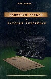 Старцев В.И. Немецкие деньги и русская революция