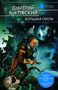 Дмитрий Янковский - Большая охота