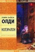 Генри Лайон Олди - Нопэрапон