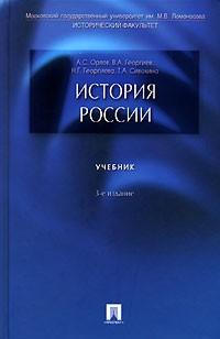 - История России