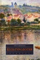 А. П. Скрипник - Культурология