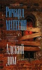 Ричард Матесон - Адский дом