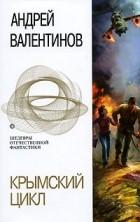 Андрей Валентинов - Крымский цикл (сборник)