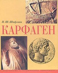 И. Ш. Шифман - Карфаген (сборник)