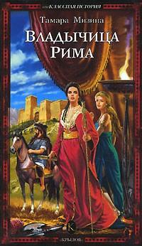 Тамара Мизина - Владычица Рима