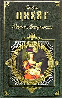 Стефан Цвейг — Мария Антуанетта