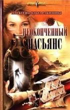 Алексей и Ольга Ракитины - Неоконченный пасьянс