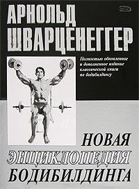 Арнольд Шварценеггер - Новая энциклопедия бодибилдинга