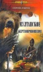 Сергей Лавров - Мултанское жертвоприношение