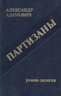 Алесь Адамович - Партизаны