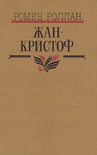 Ромен Роллан - Жан-Кристоф. В четырех томах. Том 1