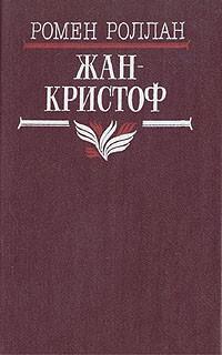 Ромен Роллан - Жан-Кристоф. В четырех томах. Том 3