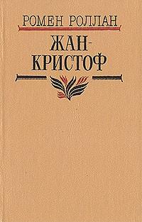 Ромен Роллан - Жан-Кристоф. В четырех томах. Том 4