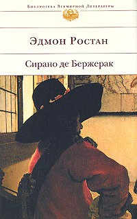 Эдмон Ростан - Принцесса Греза. Сирано де Бержерак. Орленок (сборник)