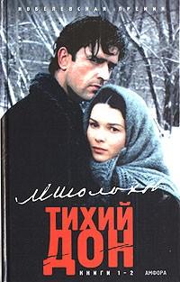 Михаил Шолохов - Тихий Дон. В 4 книгах. Книги 1-2