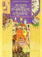 Вашингтон Ирвинг - Легенда об арабском астрологе