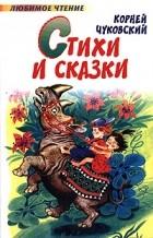 Корней Чуковский — Стихи и сказки