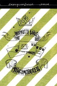 Шарлотте Вайце - Письмоносец