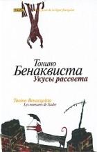 Тонино Бенаквиста - Укусы рассвета