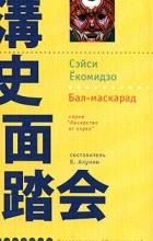 Сэйси Ёкомидзо - Бал-маскарад