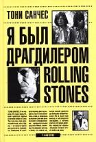 """Тони Санчес - Я был драгдилером """"Rolling Stones"""""""