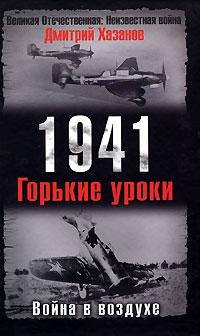 Дмитрий Хазанов - 1941. Война в воздухе. Горькие уроки