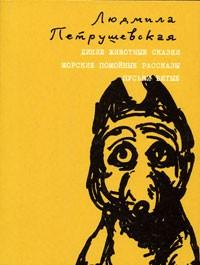 Скачать рассказ петрушевской пуськи бятые перевод