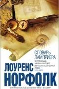 Лоуренс Норфолк - Словарь Ламприера