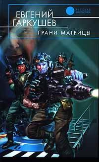 Книга Грани матрицы