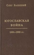 Олег Валецкий - Югославская война 1991-1995 гг.