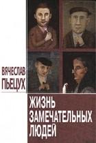 Вячеслав Пьецух - Жизнь замечательных людей (сборник)