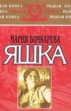 Мария Бочкарёва - Яшка: моя жизнь крестьянки, офицера и изгнанницы (сборник)