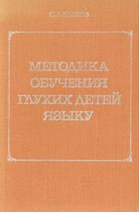Методика обучения грамоте третьим разделом работы по языку в нулевом классе является обучение грамоте.