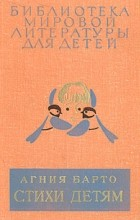 Психологические аспекты поэзии барто