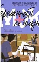Андрей Жвалевский, Евгения Пастернак — М+Ж. Противофаза. Беременность не болезнь